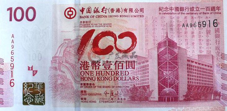 香港版中国银行100周纪念钞正面