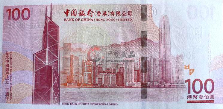 香港版中国银行100周纪念钞背面