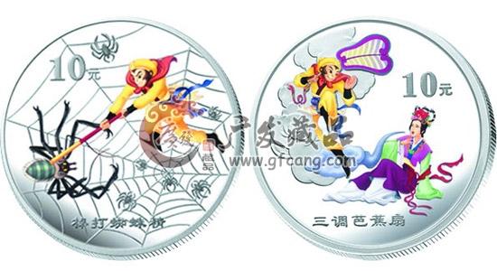 2005年中国古典文学名著西游记1盎司彩银套币