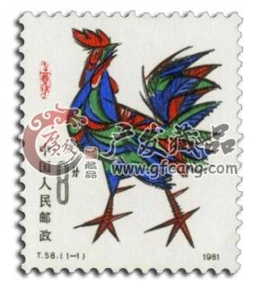 第一轮生肖邮票T58辛酉年鸡 一轮生肖鸡票 单枚