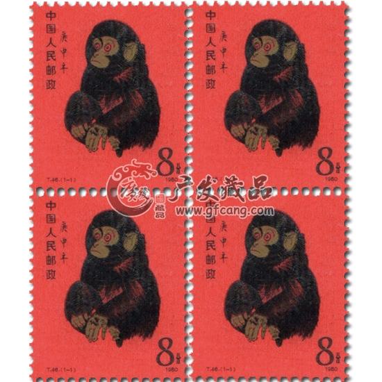 第一轮生肖T46庚申年猴四方连 一轮生肖猴票四方联
