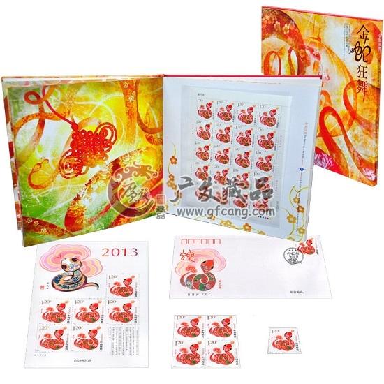 2013蛇年《金蛇狂舞》生肖邮票珍藏册