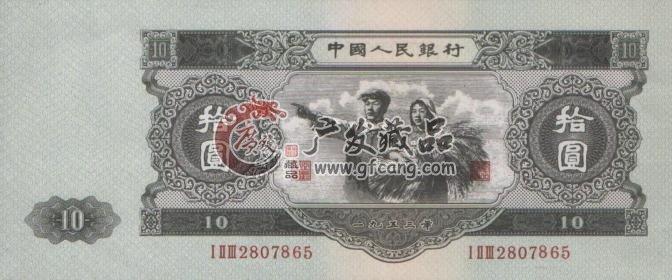 1953年10元人民币(大黑拾)