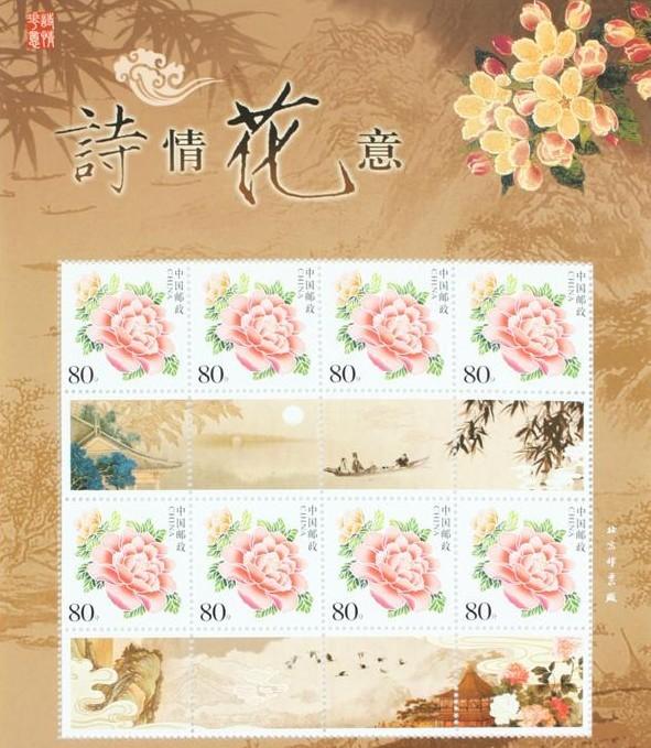 诗情花意—唐诗三百首邮票珍藏册