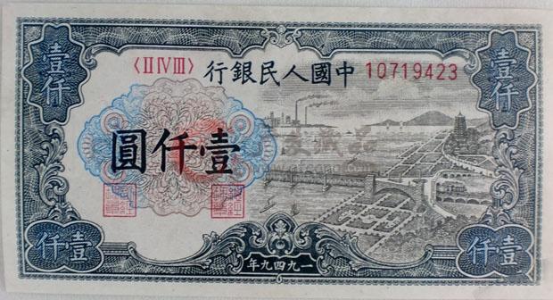 壹仟圆钱江桥票卷