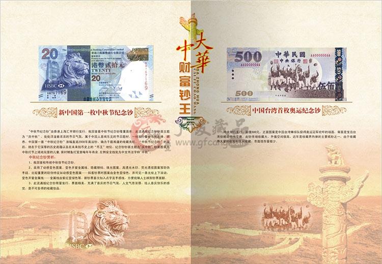 大中华财富钞王