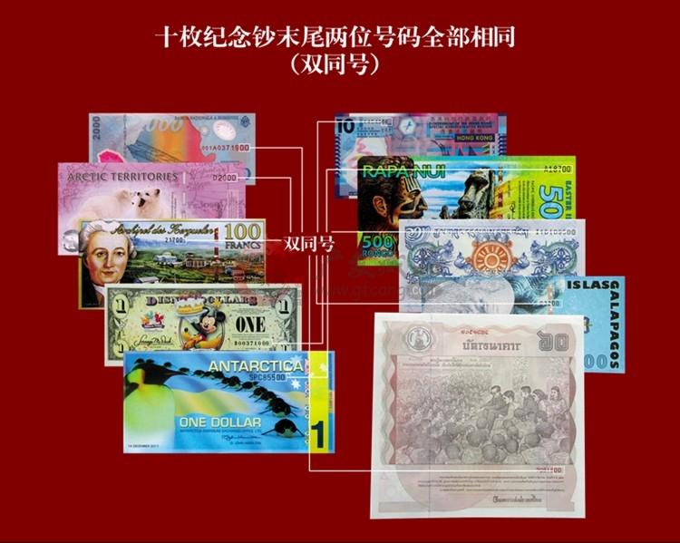 世界十大珍稀纪念钞