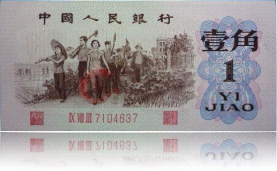 第三套人民币1角红三平