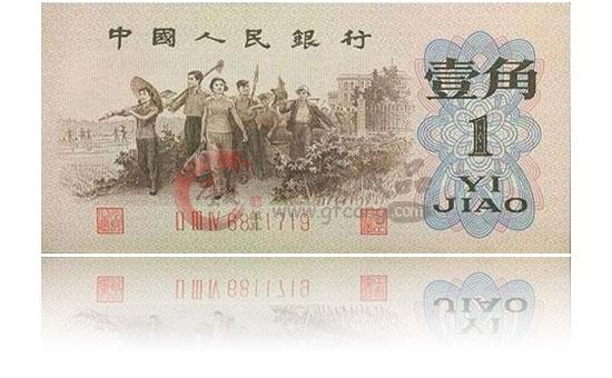 第三套人民币1角背绿水印