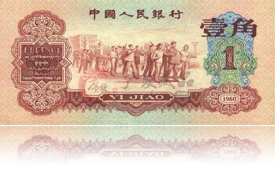 第三套人民币枣红1角