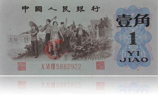 第三套人民币1角背绿