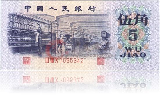 第三套人民币5角纺织工人平版水印