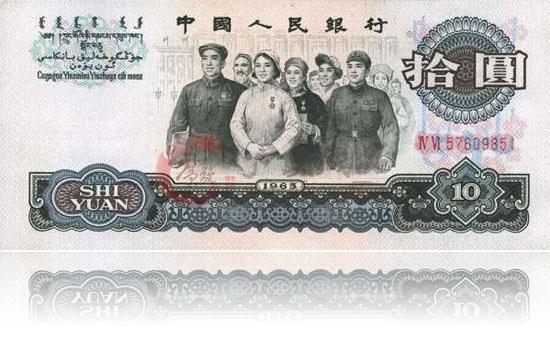 第三套1965年10元人民币二罗/三罗散张