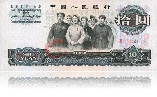10元大团结-三罗