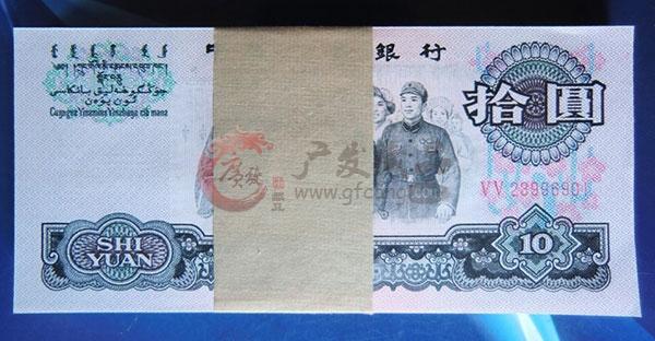 第三套1965年10元人民币二罗百连张