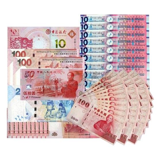 中华纪念钞王