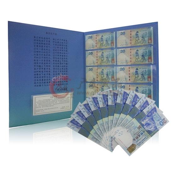 吉庆佳节纪念钞(中秋钞十连号珍藏册)