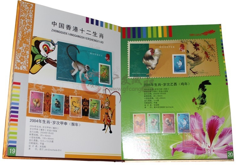 中港澳台十二生肖邮票大全套