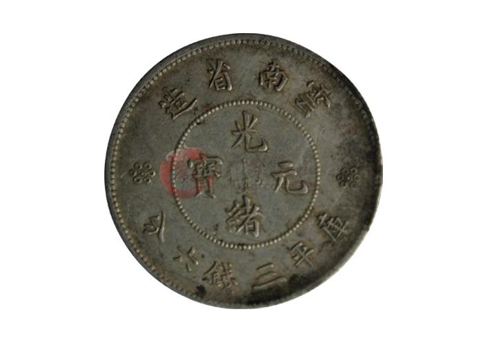 云南省造光绪元宝三钱六分高银三株正面