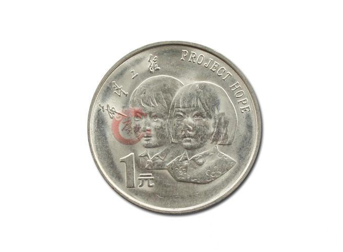 1994希望工程实施5周年纪念币正面
