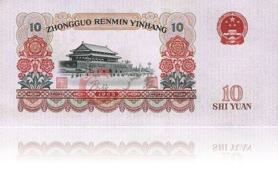 第三套人民币1965年10元 大团结 单张
