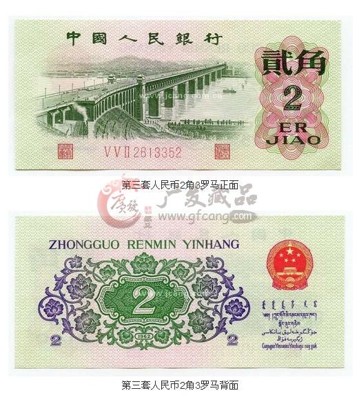 第三套人民币2角3罗马