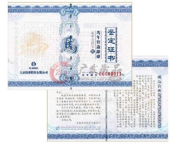 2014马年银条5克
