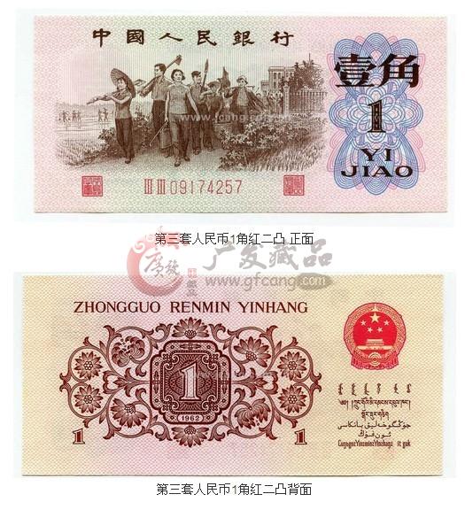 第三套人民币1角红二凸