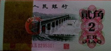 第三套人民币2角凹版整刀