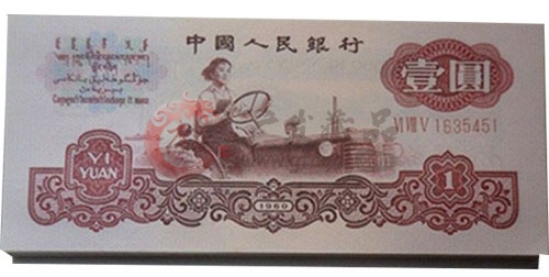 第三套人民币1元三罗整捆
