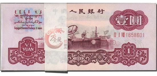 第三套人民币1元三罗整刀