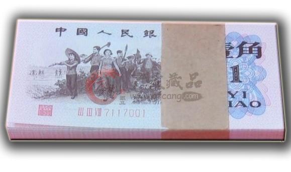 第三套人民币1角红三冠平整刀