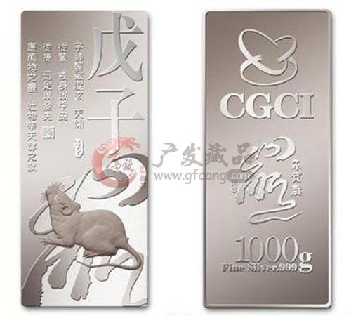中国金币总公司 2008戊子鼠年1000g生肖贺岁银条