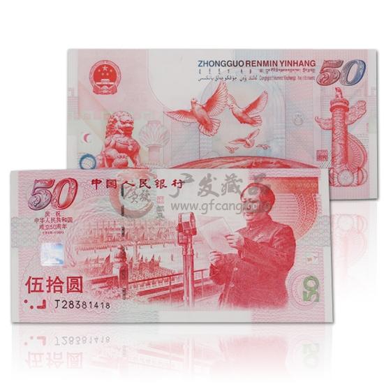 建国50周年纪念钞单张