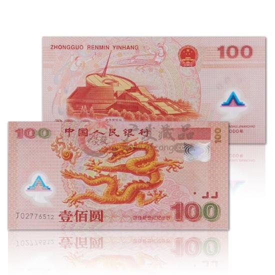 千禧龙纪念钞