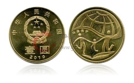 环境保护系列2组流通纪念币-广发藏品