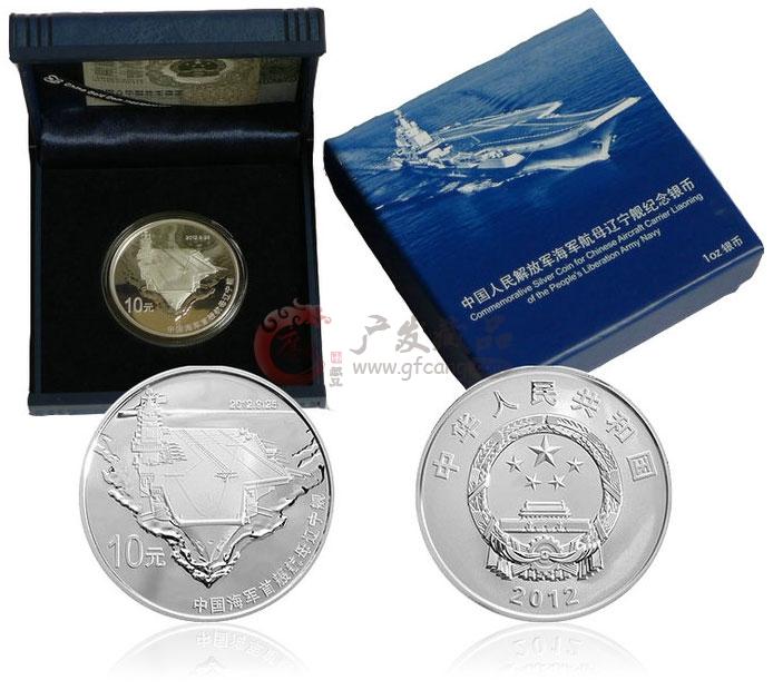 2012航母辽宁舰金银纪念币 1盎司银航母银币