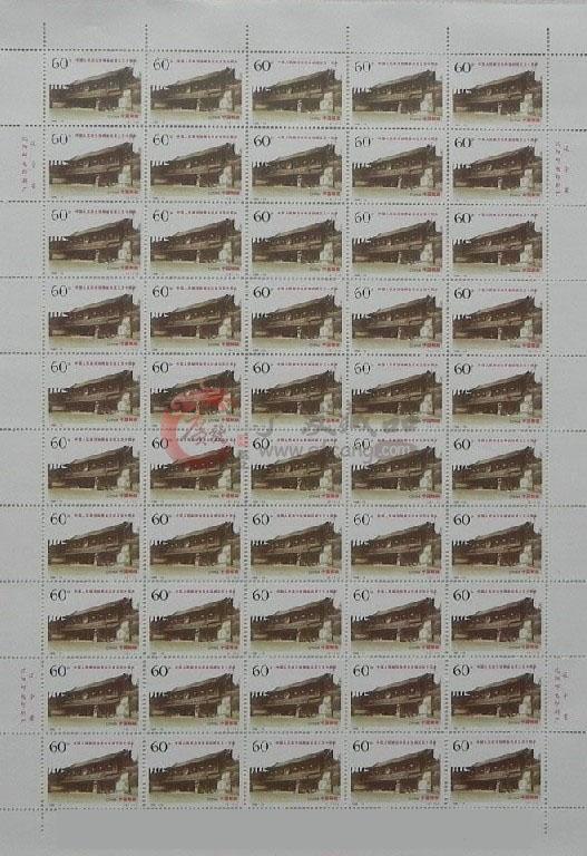 《中国人民政治协商会议成立六十周年》纪念邮票
