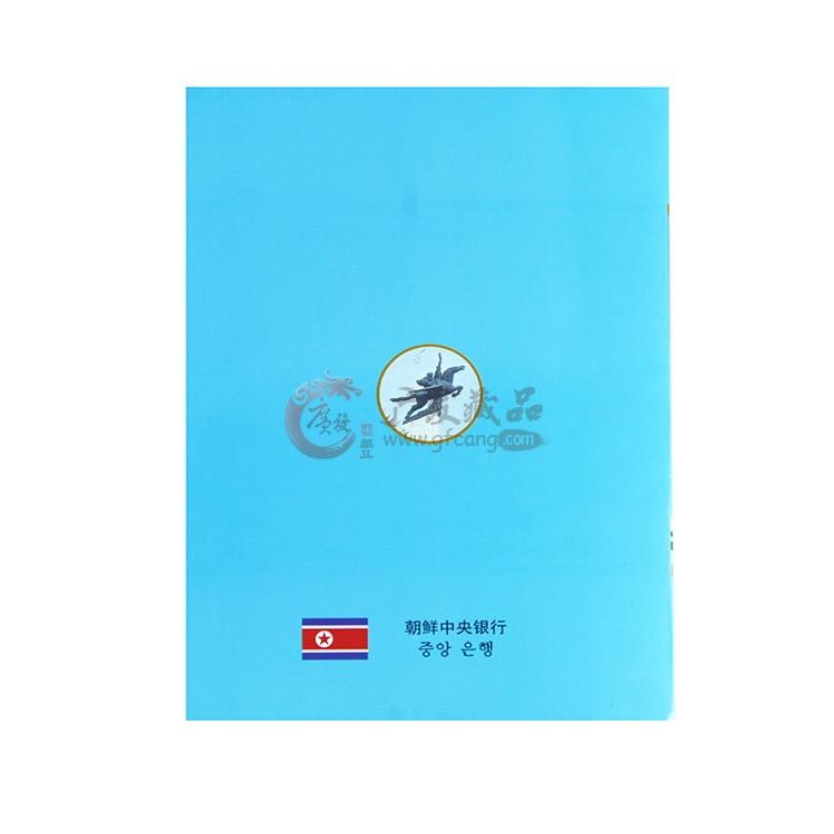 金日成诞辰100周年三联体 朝鲜连体钞