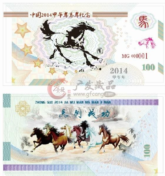 2014甲午马年生肖纪念钞/测试钞