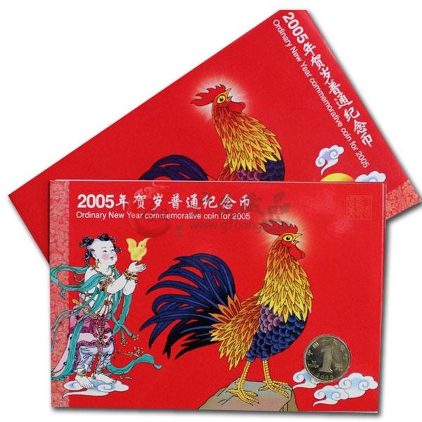 2005鸡年生肖贺岁普通纪念币贺岁卡币