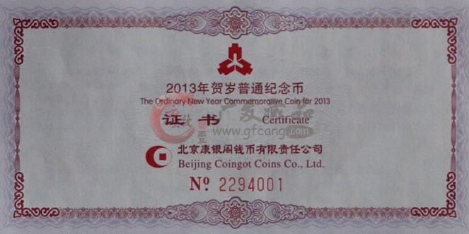 2013年生肖蛇流通纪念币