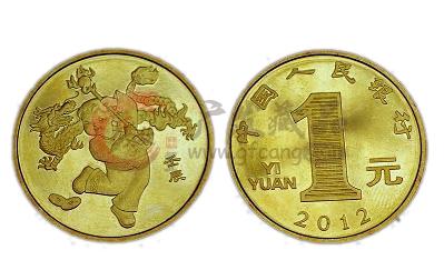 2012年生肖龙年贺岁 普通流通纪念币