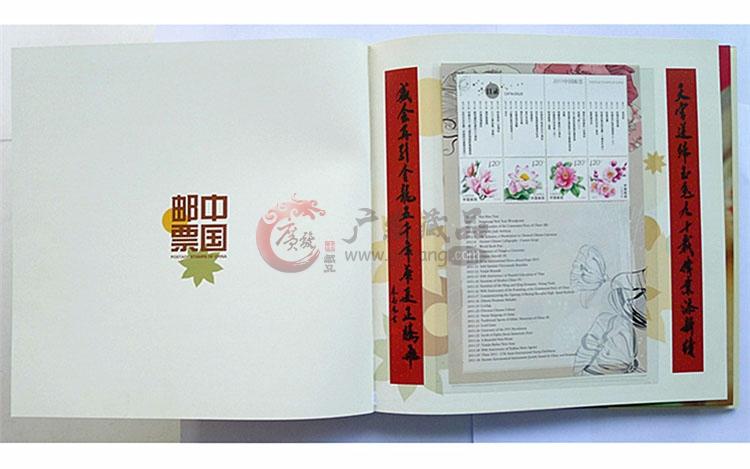 2011年集郵總公司郵票年冊(形象冊)