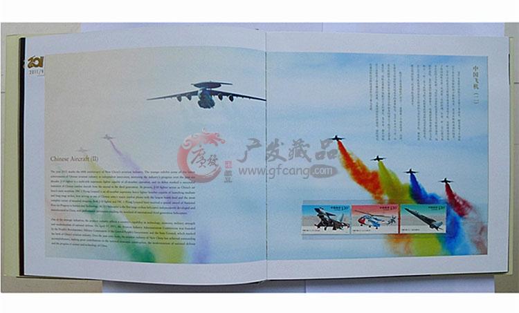 2011年集邮总公司邮票年册(形象册)