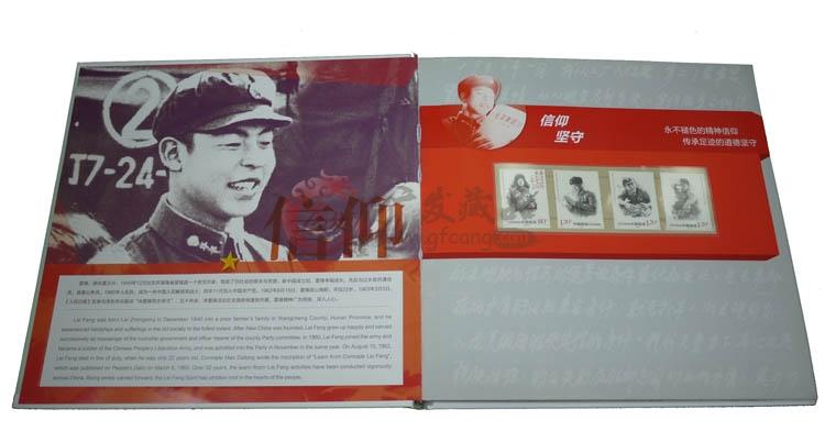 """《毛泽东""""向雷锋同志学习""""题词发表五十周年纪念》邮票"""