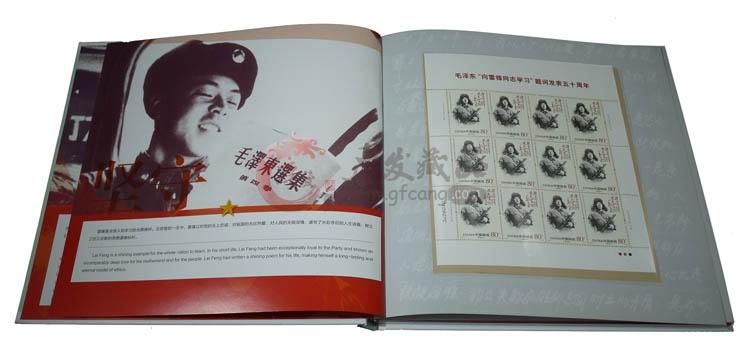 """《毛澤東""""向雷鋒同志學習""""題詞發表五十周年紀念》郵票"""