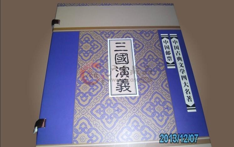 中国古典文学---四大名著邮票珍藏册