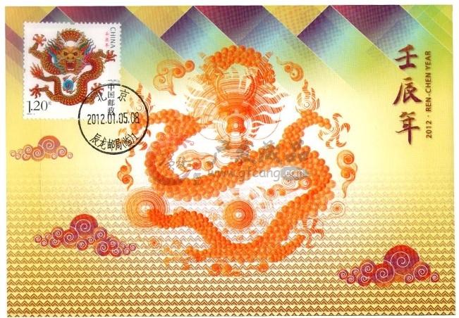 《龍鳳呈祥》2012龍年郵票收藏冊 第三輪生肖郵票