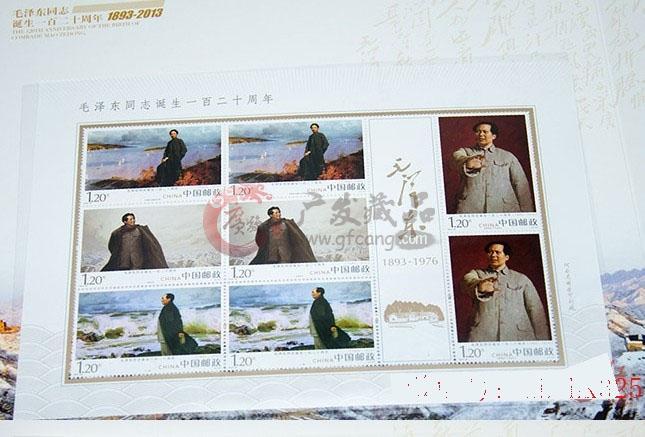 毛泽东伟人足迹~毛泽东同志诞生一百二十周年邮票珍藏册